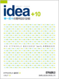 Idea+10:舉一反十的聰明設計訣竅