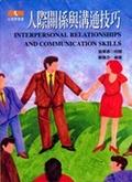 人際關係與溝通技巧