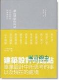 邁向建築的軌跡:日本建築家的畢業設計