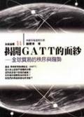 揭開GATT的面紗---全球貿易的秩序與趨勢