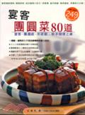 宴客團圓菜80道