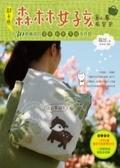 超手感森林女孩創意布包包:30款麻球的環保.創意.幸福手作包