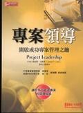 專案領導:開啟成功專案管理之鑰