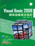 Visual Basic 2008網路遊戲程式設計