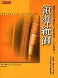 領導統御:發展完全領導技巧.成為經理人中的經理人