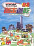 台北邊走邊吃