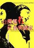 台灣電影、社會與國家