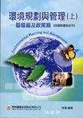 環境規劃與管理上冊:基礎篇及政策篇