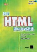 最新HTML語法參考辭典