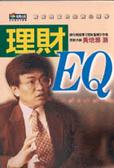 理財EQ:輕鬆致富的投資心理學