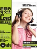 用聽的背文法:基礎Level