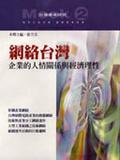 網路台灣:企業的人情關係與經濟理性