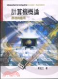 計算機概論:原理與應用:concepts & applications