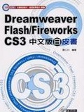 Dreamweaver/Flash/Fireworks CS3中文版白皮書