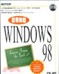WINDOWS 98從零教起