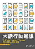 大話行動通訊:了解GSM、CDMA、WCDMA、TD-SCDMA基礎架構