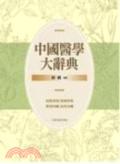 中國醫學大辭典