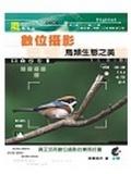數位攝影:鳥類生態之美