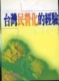 台灣民營化的經驗