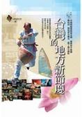 台灣的地方新節慶