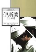 伊斯蘭:我們的宗教