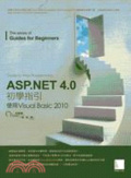 ASP.NET 4.0初學指引:使用Visual Basic 2010