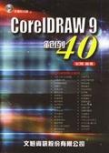 CorelDRAW 9範例40