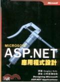 Microsoft ASP.NET應用程式設計