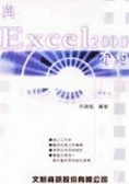 與Excel 2000有約
