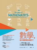 數學-為什麼是現在這樣子?:一門不教公式-只講故事的數學課