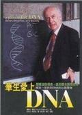 華生愛上DNA