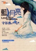 藍月亮:守谷香的曾鯨眷戀