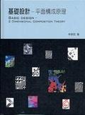 基礎設計:平面構成原理:2 dimensional composition theory