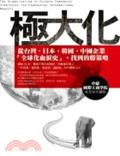 極大化:從台灣、日本、韓國、中國企業「全球化血淚史」-找到致勝策略