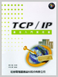 TCP/IP最佳入門實用書
