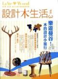 設計木生活3:樂遊曼谷!木的設計小旅行