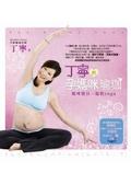 丁寧的孕媽咪瑜珈:媽咪寶貝一起做yoga