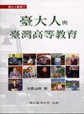 臺大人與臺灣高等教育:十三位國立大學校長的理念與實踐