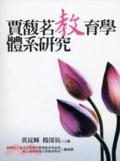 賈馥茗教育學體系研究