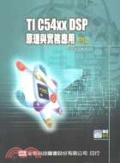 TI C54xx DSP原理與實務應用:基礎篇