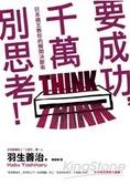 要成功-千萬別思考!:日本棋王教你的瞬間決斷術