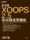 全功能XOOPS 2.5架站機速習講座