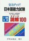 実力アッブ!日本語能力試験:1.2級対策スピ-ド読解100者文摘dThe preparatory course for the Japanese proficiency test