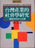 台灣產業的社會學研究:轉型中的中小企業