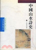 中國山水詩史