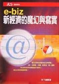 e-biz:新經濟的魔幻與寫實