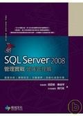 SQL Server 2008管理實戰:營運管理篇