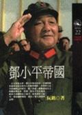 鄧小平帝國
