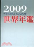 世界年鑑2009