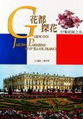 花都探花:巴黎花園之美
